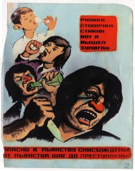агитационный плакат