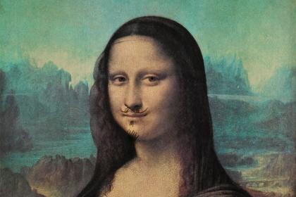 усатая Мона Лиза